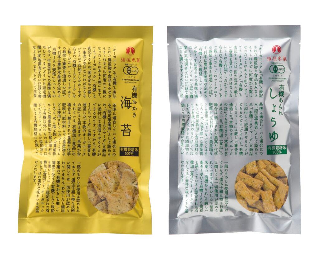 植垣米菓 有機あられ 金銀