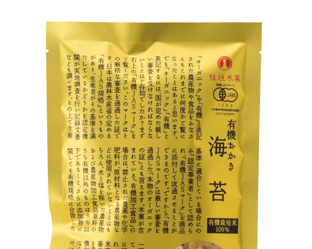 植垣米菓 有機あられ 説明