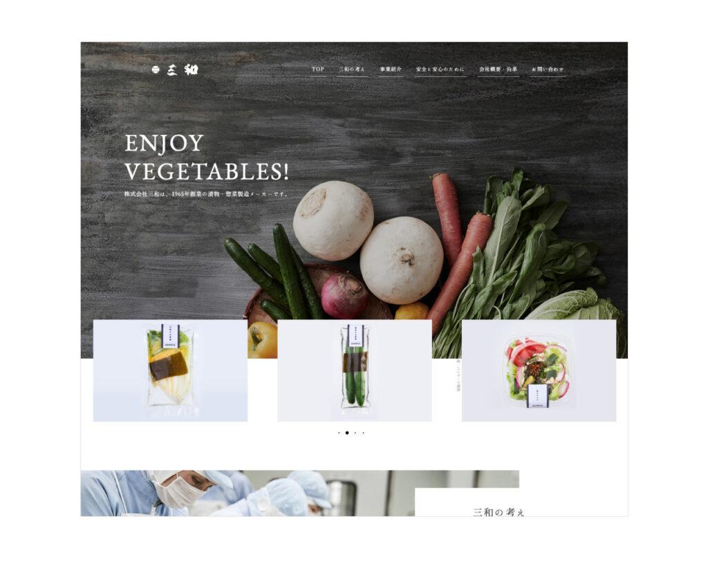 三和様 WEBサイト