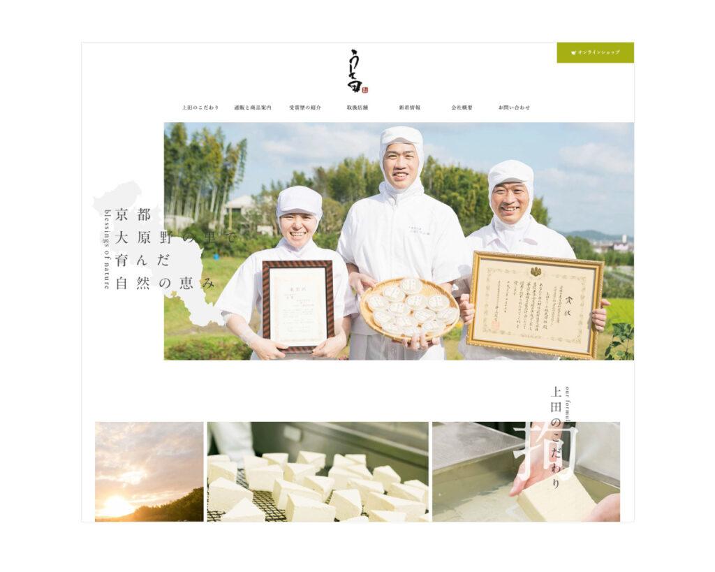 上田とうふ様 WEBサイト